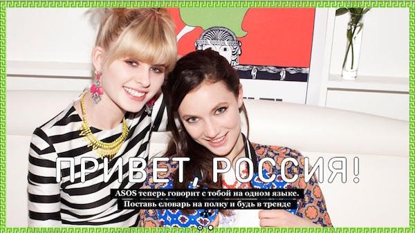 asos_vk_russia_case_01