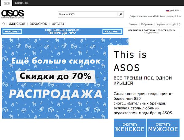 asos_vk_russia_case_03