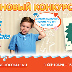 Конкурс детских фраз от Kinder Chocolate
