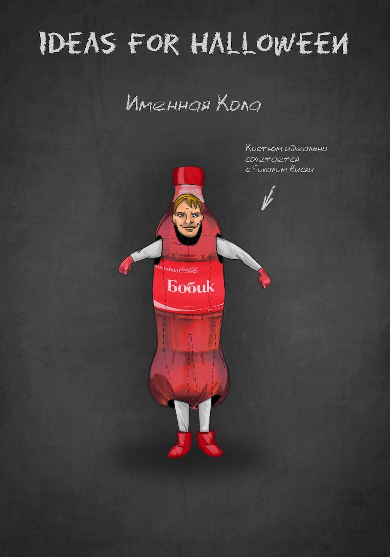 Рис.: костюм в виде именной баночки Coca-Cola на Halloween