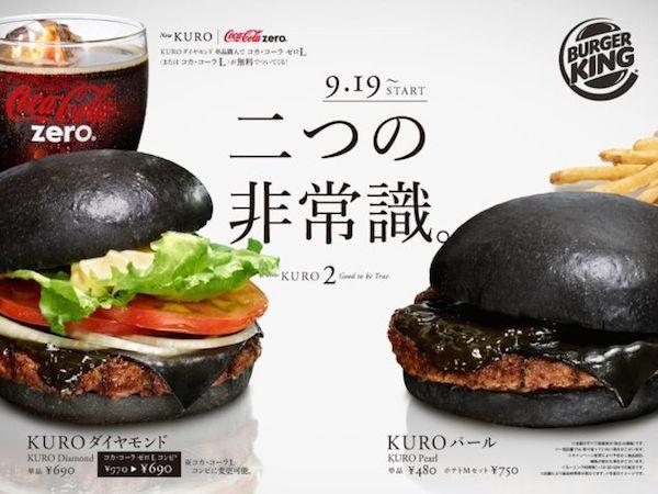 BurgerKingJapan_BlackBurger_02