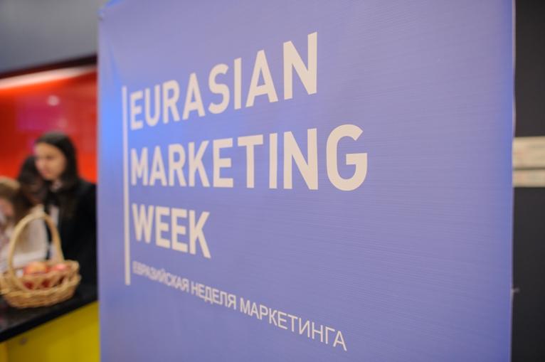 Фото: баннер Евразийской Недели Маркетинга, 2013