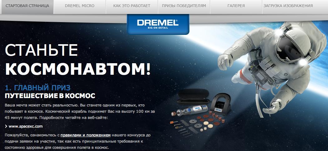 Рис: скриншот с российского сайта конкурса Dremel
