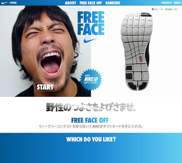 Nike_FreeFace