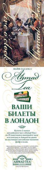 ahma_tea_tickets