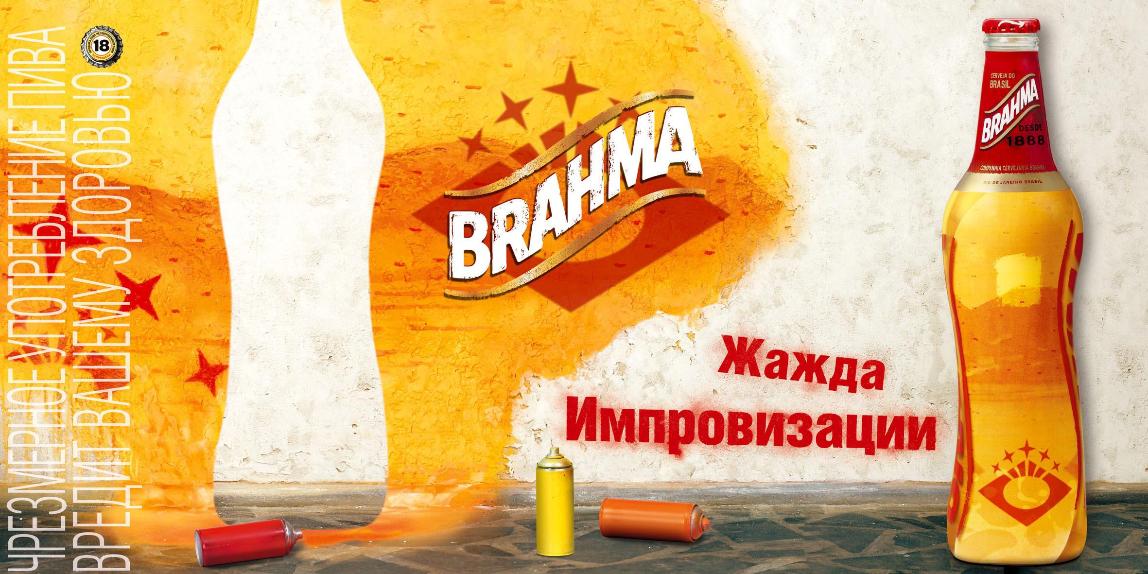 brahma2.jpg