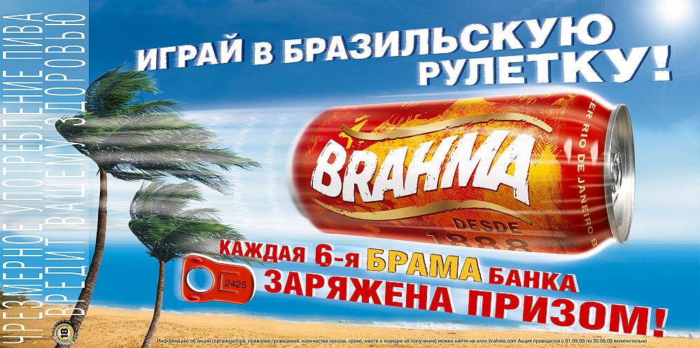 brahma_roulette_rus