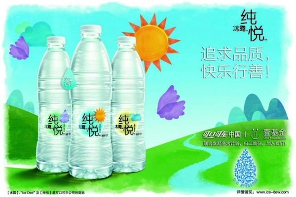 coca_cola_ice-_dew_chun_yue_01