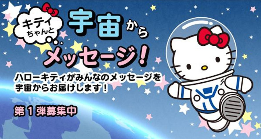 hello-kitty-space_01
