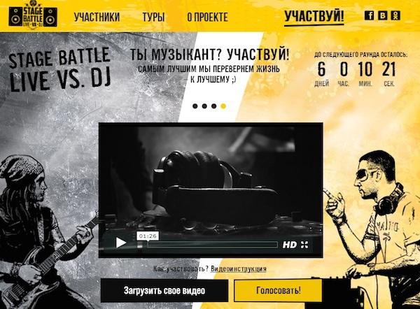 jack_daniles_stage_battle_01