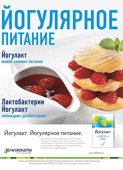 jogurt21.jpg