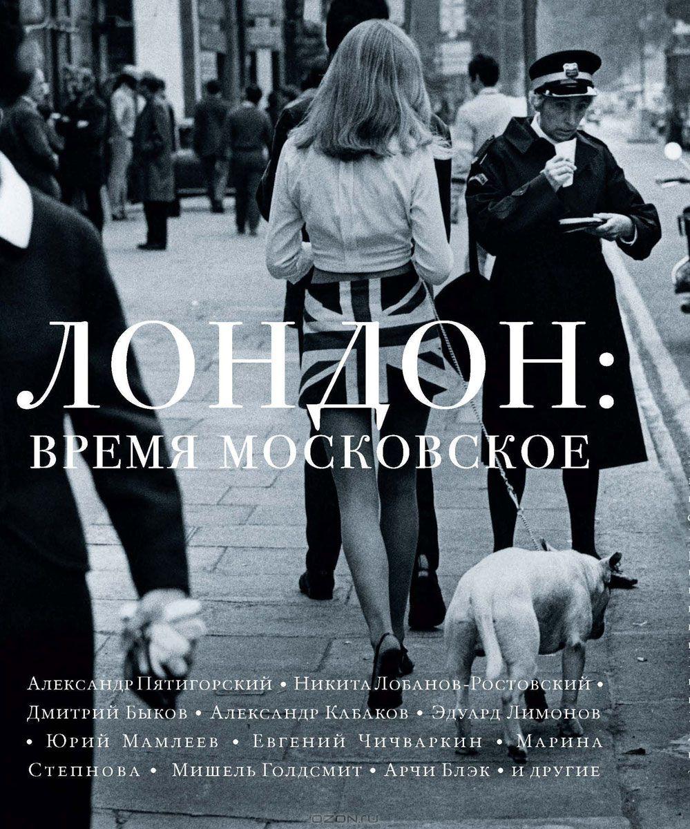 london_vremya_moscovskoe_01