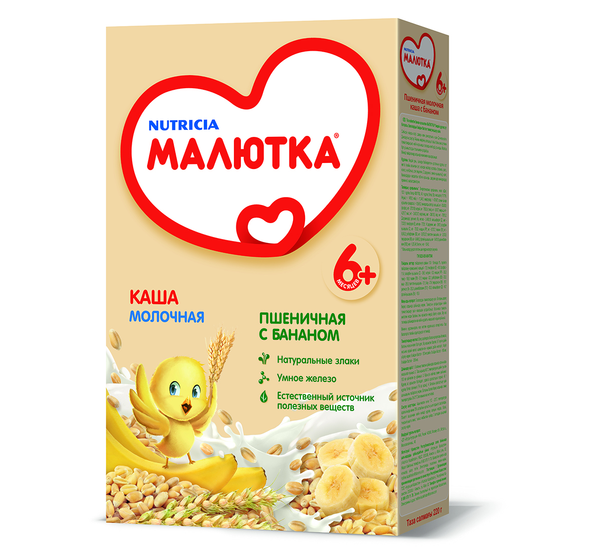 malyutka_new_package_design_01