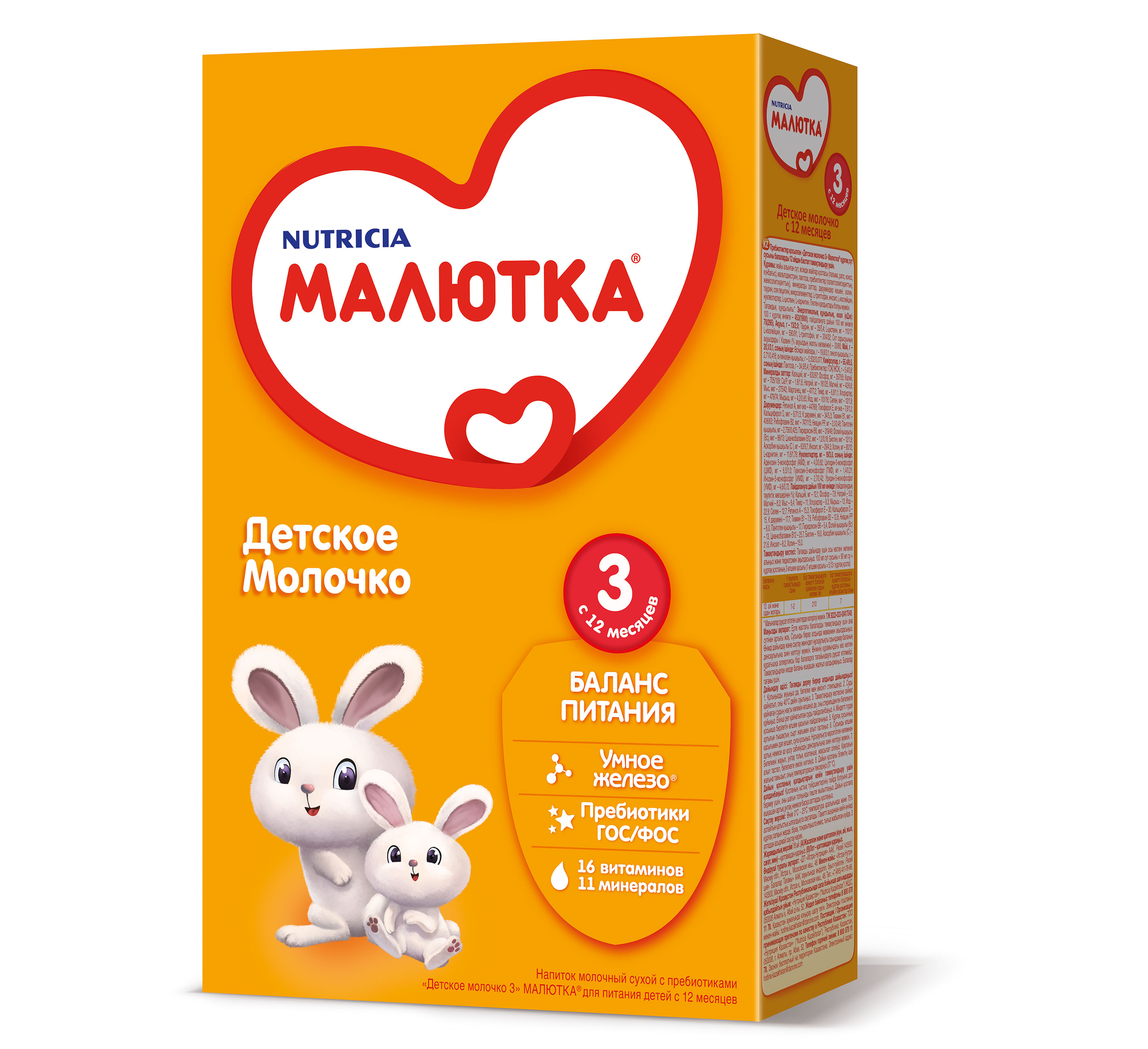 malyutka_new_package_design_02