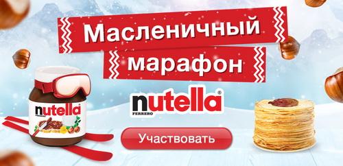 nutella_maslenitsa