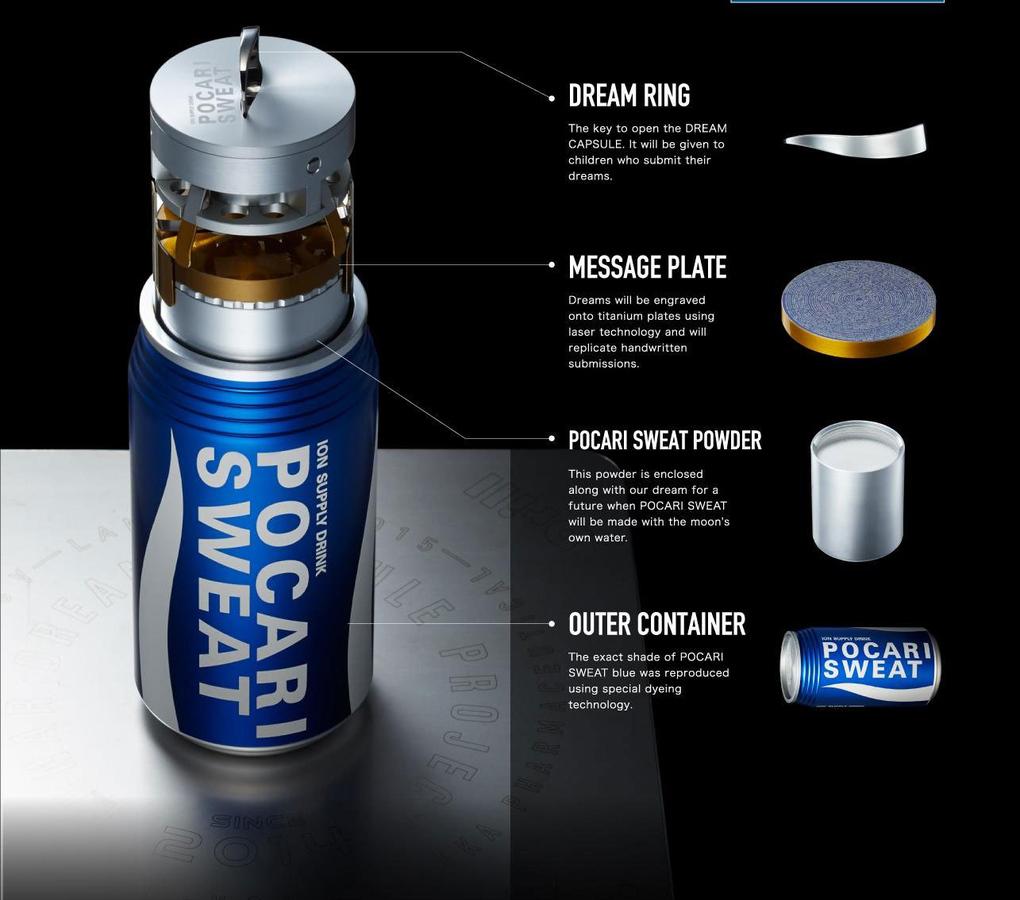 pocari_sweat_titanium_capsule_01