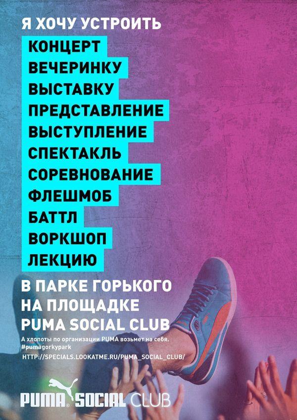 puma_social_club_01