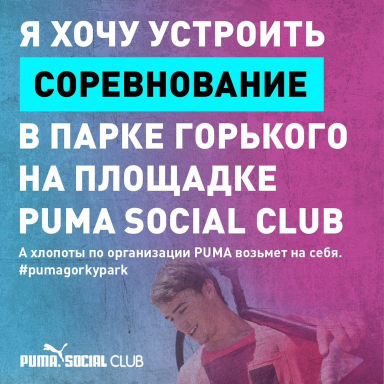 puma_social_club_03