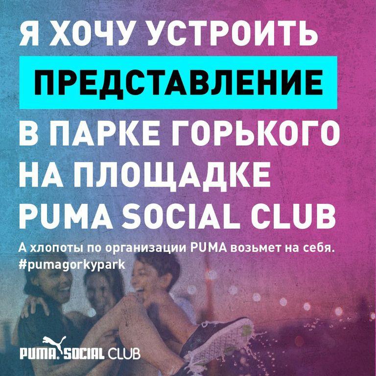 puma_social_club_04