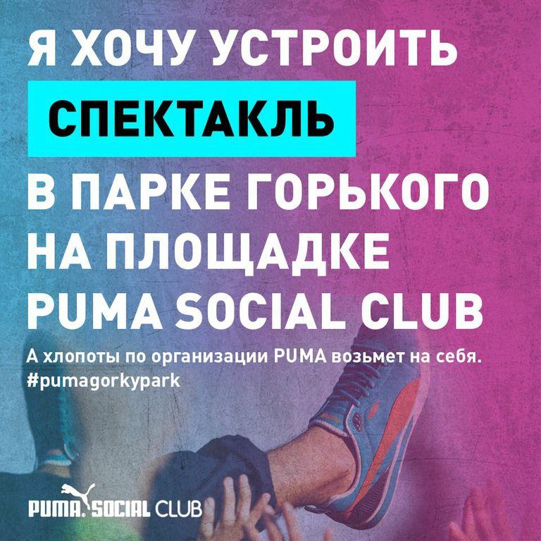 puma_social_club_05