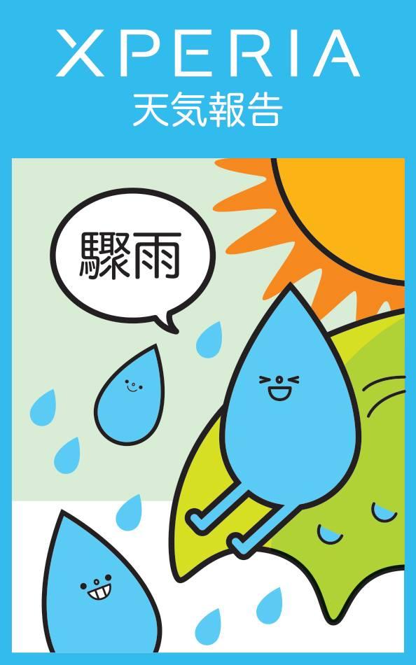 sony_water_is_my_friend_03