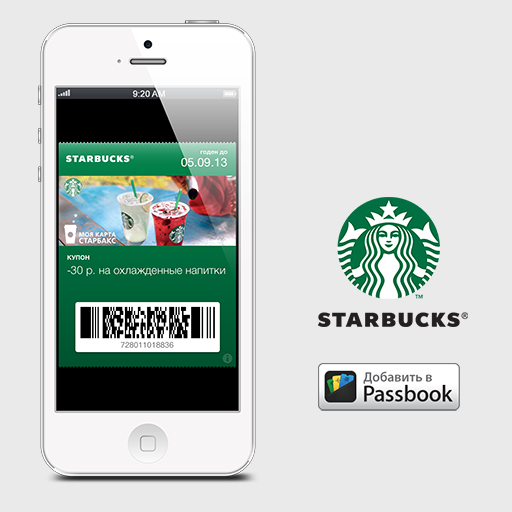 starbucks_russia_iphone_app_01