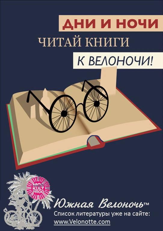 velonotte_mayakovsky_02