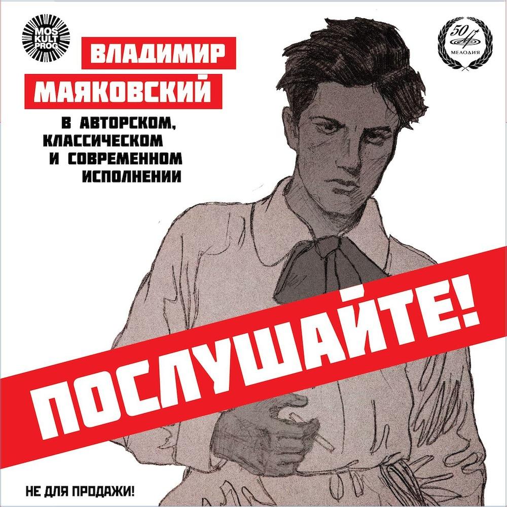velonotte_mayakovsky_03